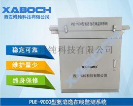 抽取式激光氨逃逸在线监测系统PUE-9000带证