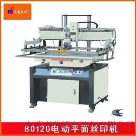 东莞半自动丝网印刷机平面丝印机