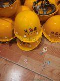 西安哪里有卖施工安全帽工地安全帽