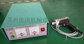超声波点焊机塑料焊接设备