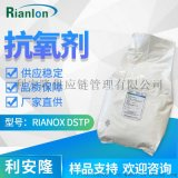 利安隆抗氧化剂DSTP  代酯类DSTP聚乙烯、聚丙烯、ABS树脂用抗黄变抗氧剂