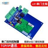 微耕单门双向门禁控制器 TCP-L01门禁主板