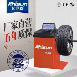 艾尼森WB110汽车轮胎动平衡机
