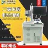 矽膠鐳射雕刻機 手環二維碼鐳射鐳雕設備