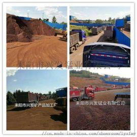 湖南锰矿厂家现货供应水洗锰矿