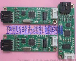四线串口rs232触摸屏控制板