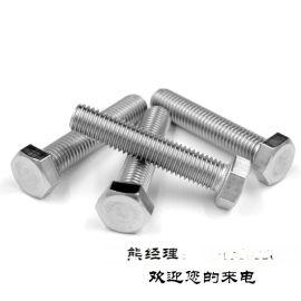 六角头螺丝304不锈钢外六角螺栓厂家