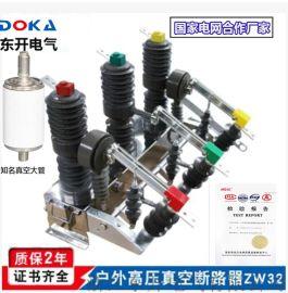 10kv高压真空断路器柱上开关 zw32电动带隔离