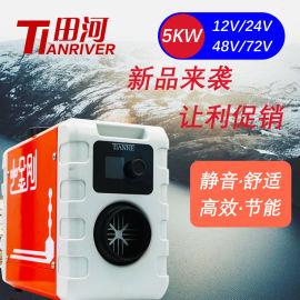 柴暖一体机加热器12V/24V卡车电动车空气加热器
