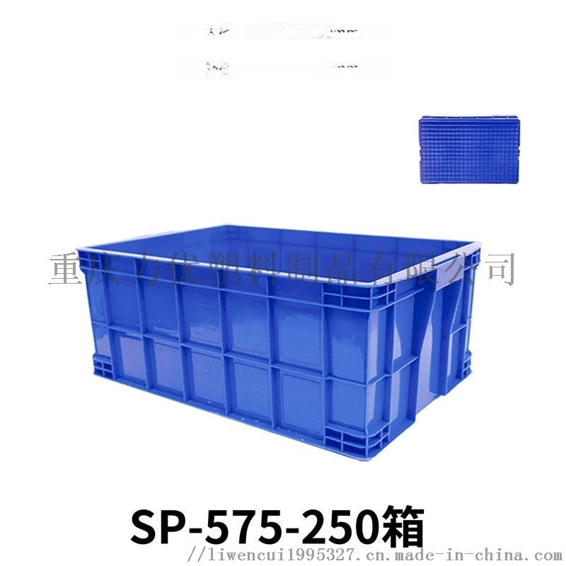 冷冻库塑料周转箱.加厚长方形物流箱