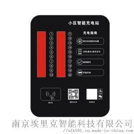 南京物业电动车智能充电收费系统