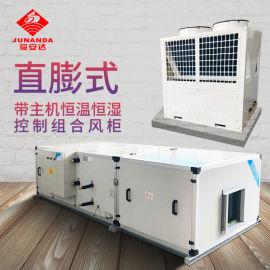 惠州中央空调直膨式恒温恒湿带控制组合风柜
