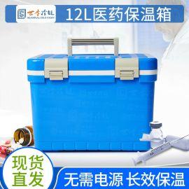 广州世季冷链12L疫苗冷藏箱送检保温箱