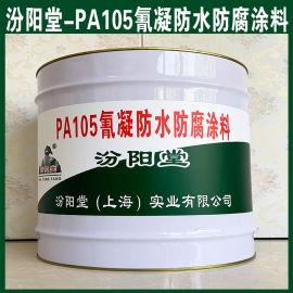 PA105 凝防水防腐涂料、方便、工期短