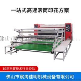 佳明滚筒印花机定制热升华裁纸箱包车贴广告转印机