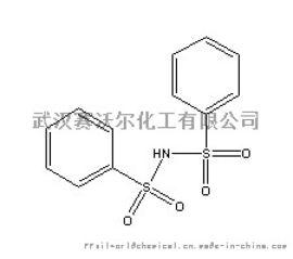 BBI 双**磺酰亚胺 镀镍光亮剂