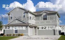 轻钢别墅又被成为轻钢结构房屋