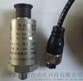 无锡厚德HD-ST-6型振动速度传感器