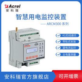 安科瑞智慧安全用电模块探测器 监管系统