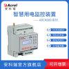安科瑞智慧安全用電模組探測器 監管系統