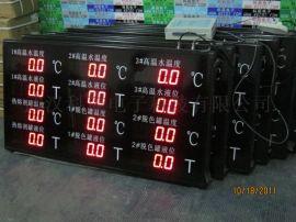 12寸大型工业参数采集器