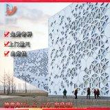教育机构外墙窒孔铝单板 伞形螺旋体穿孔铝单板