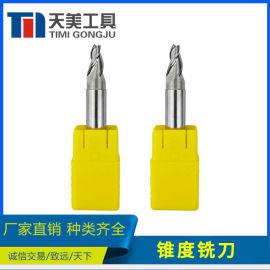 天美直供 锥度立铣刀 非标定制 数控刀具