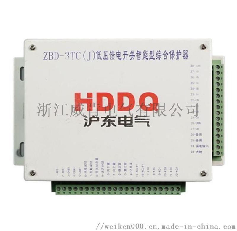 ZBD-3TC低壓饋電開關智慧綜合保護器