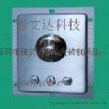 防爆金属轨迹球鼠标