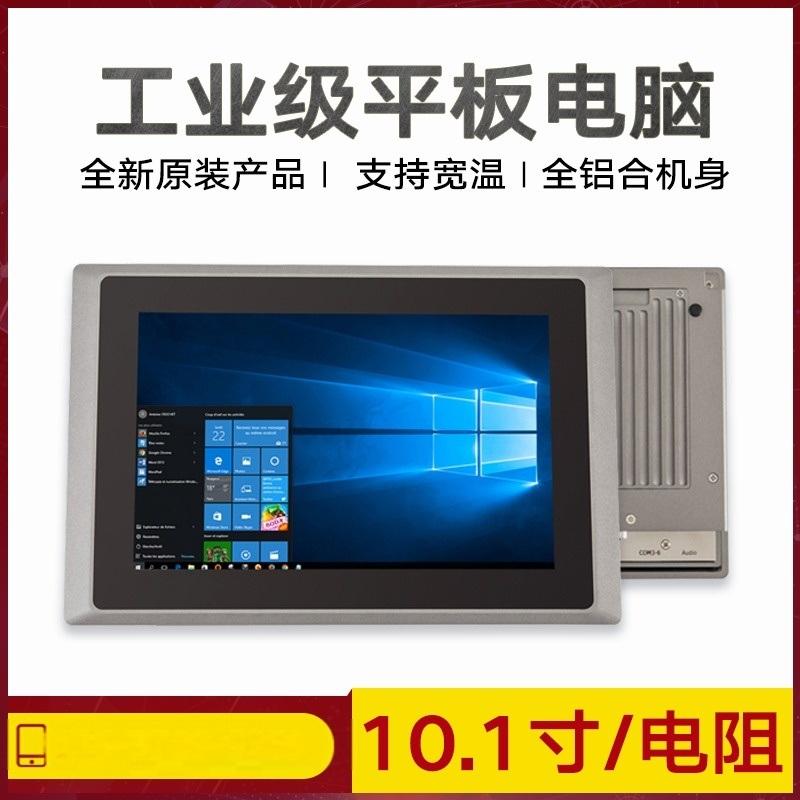 拓盈10.1寸工控觸摸一體機防塵防水工業平板電腦