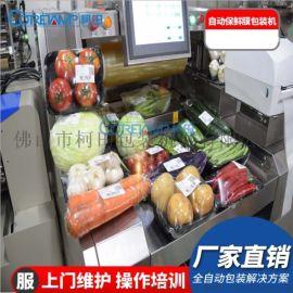 现货蔬菜红萝卜保鲜膜包装机青椒土豆保鲜膜包装机