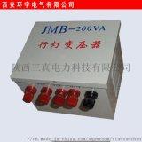 西安JMB-2000VA安全照明变压器