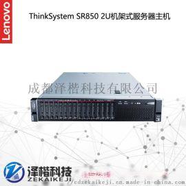 联想ThinkSystem SR850机架式服务器