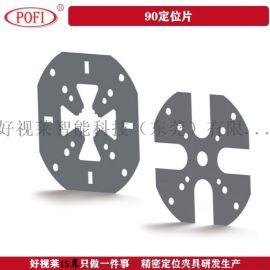erowa定位工装夹具CNC90不锈钢精密定位片