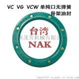 臺灣NAK骨架油封VC/VCW/VG無彈簧密封圈