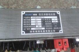 湘湖牌TJNR6160软启动器精华