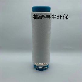 再生环保椰炭纤维 椰炭纱 椰炭消臭塑身抑菌内衣