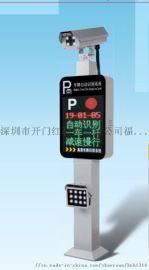 深圳开门红自动车牌识别,智能停车场系统厂家