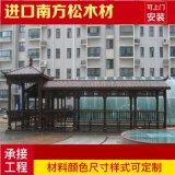 台州戶外木亭子廠家 防腐木護欄 廊架定製 實木長廊