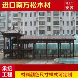 台州户外木亭子厂家 防腐木护栏 廊架定制 实木长廊