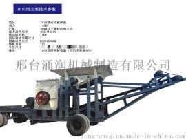 厂家直销移动式破碎机 各种型号碎石机 整套矿山设备