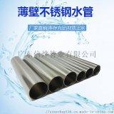 304不鏽鋼水管冷熱家用自來水卡壓式不鏽鋼管