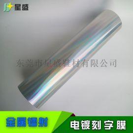 七彩镭射电镀刻字膜 软金属亮片烫画膜 服装烫印膜