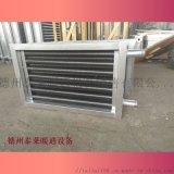 井口加熱器煤礦蒸汽/熱水散熱器礦用取暖設備