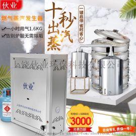 燃气发生器蒸汽酿**商用蒸馒头包炉豆腐煮浆机