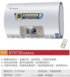 广东皇牌电热水器生产厂家
