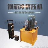 冷挤压连接设备 高效实用冷挤压机 特点