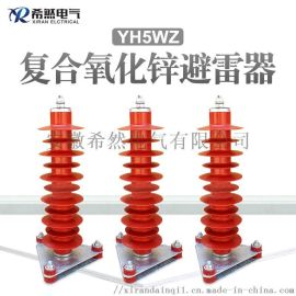 YH5CZ-42/134电站型氧化锌避雷器