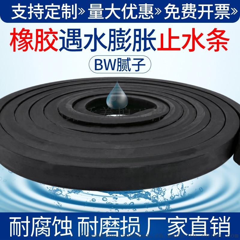 水利防漏紫铜橡胶止水带背贴外贴中埋式防水止水条