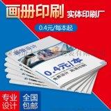宣  印制双面彩页画册印刷定制免费设计制作广告纸张